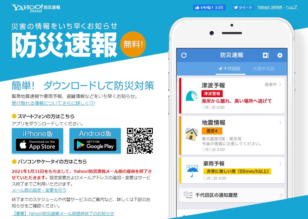 Yahoo! JAPAN Disaster Alert